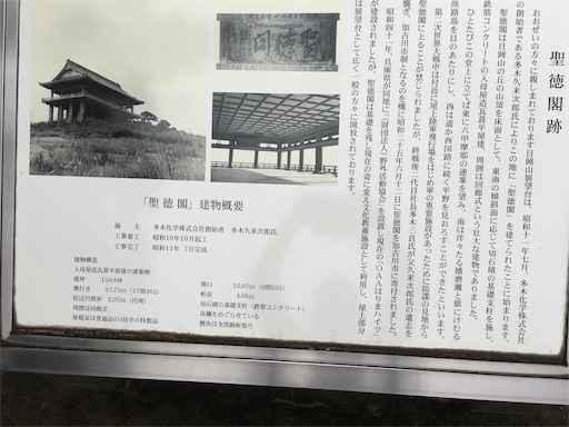 聖徳閣跡 日岡山公園