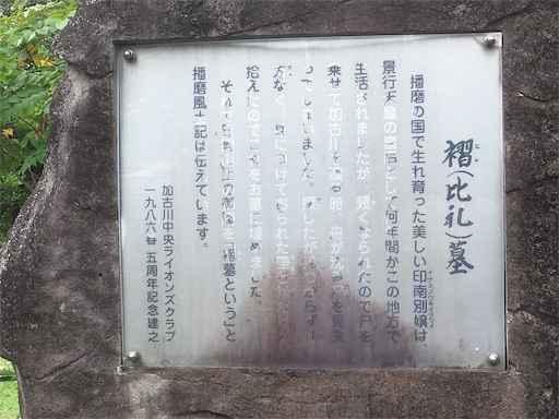 褶(比礼)墓 印南別嬢 日岡山公園