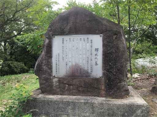 褶(比礼)墓 日岡山公園