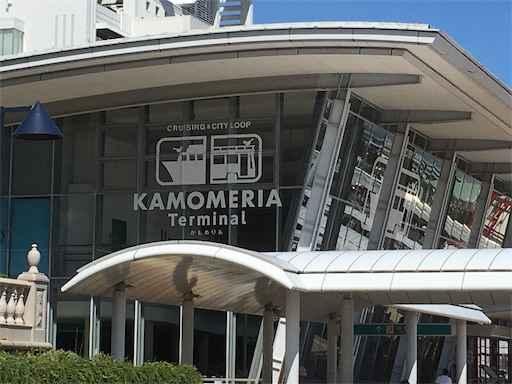KAMOERIA かもめりあ 観光船乗り場