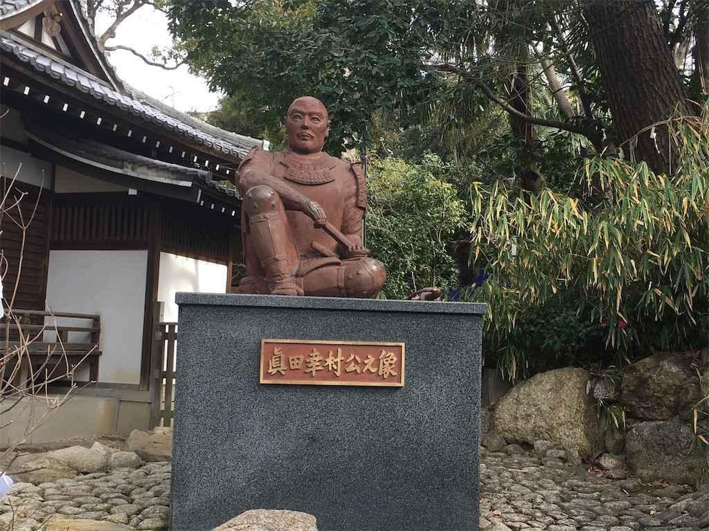 真田幸村像 安居神社