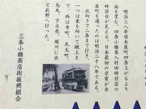 f昔の木屋町三条 市電の写
