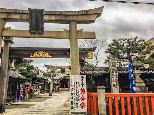 京都 恵美須神社 2020年2月1日撮影