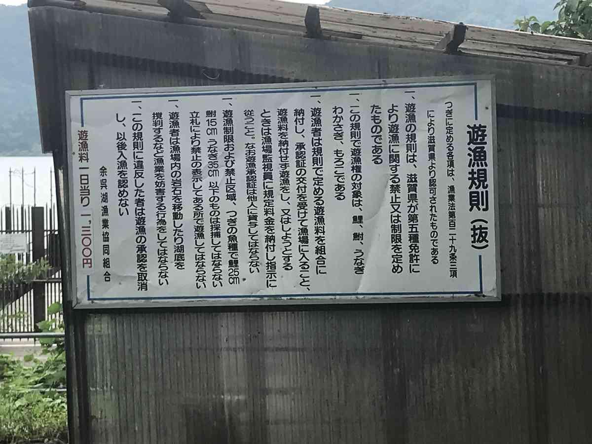 漁協の警告文