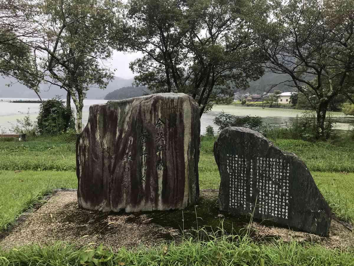 余呉湖羽衣伝説石碑