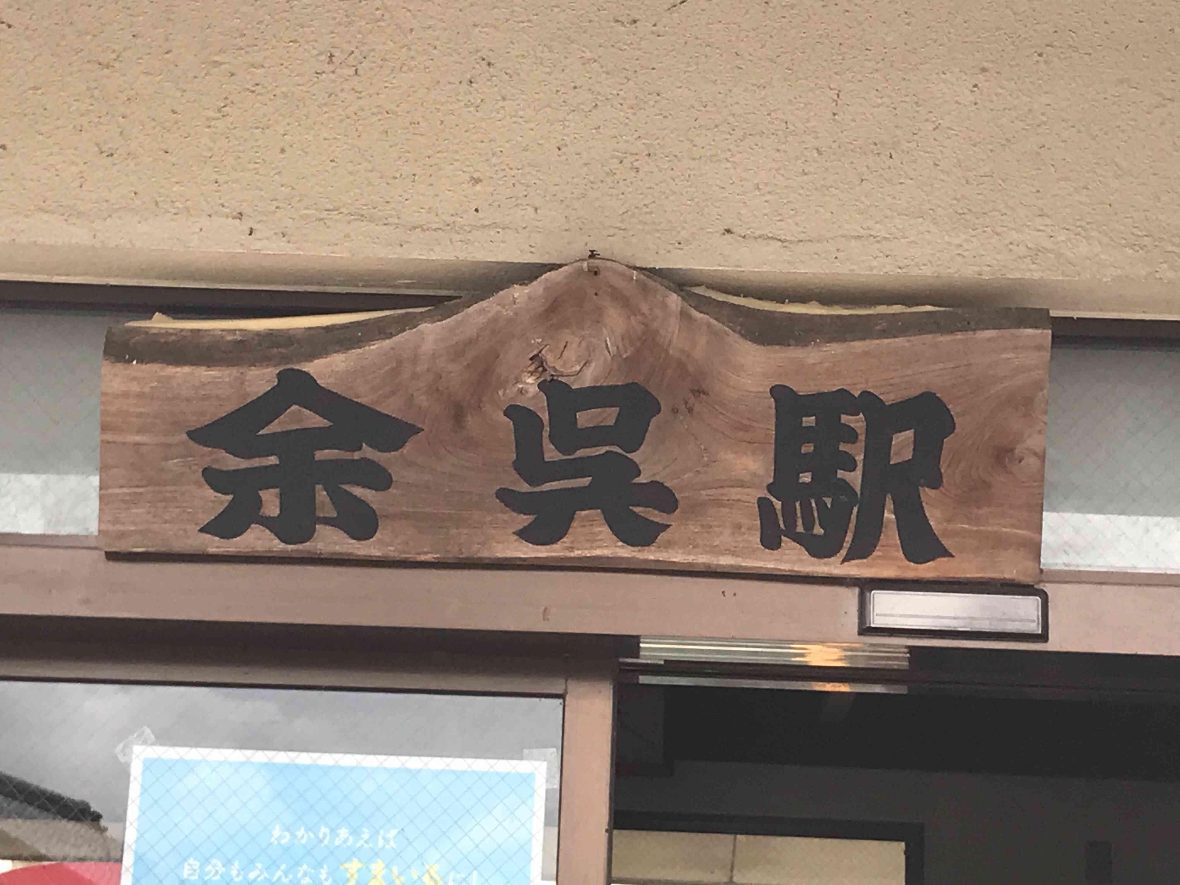 余呉駅の木製の手書き風の駅看板