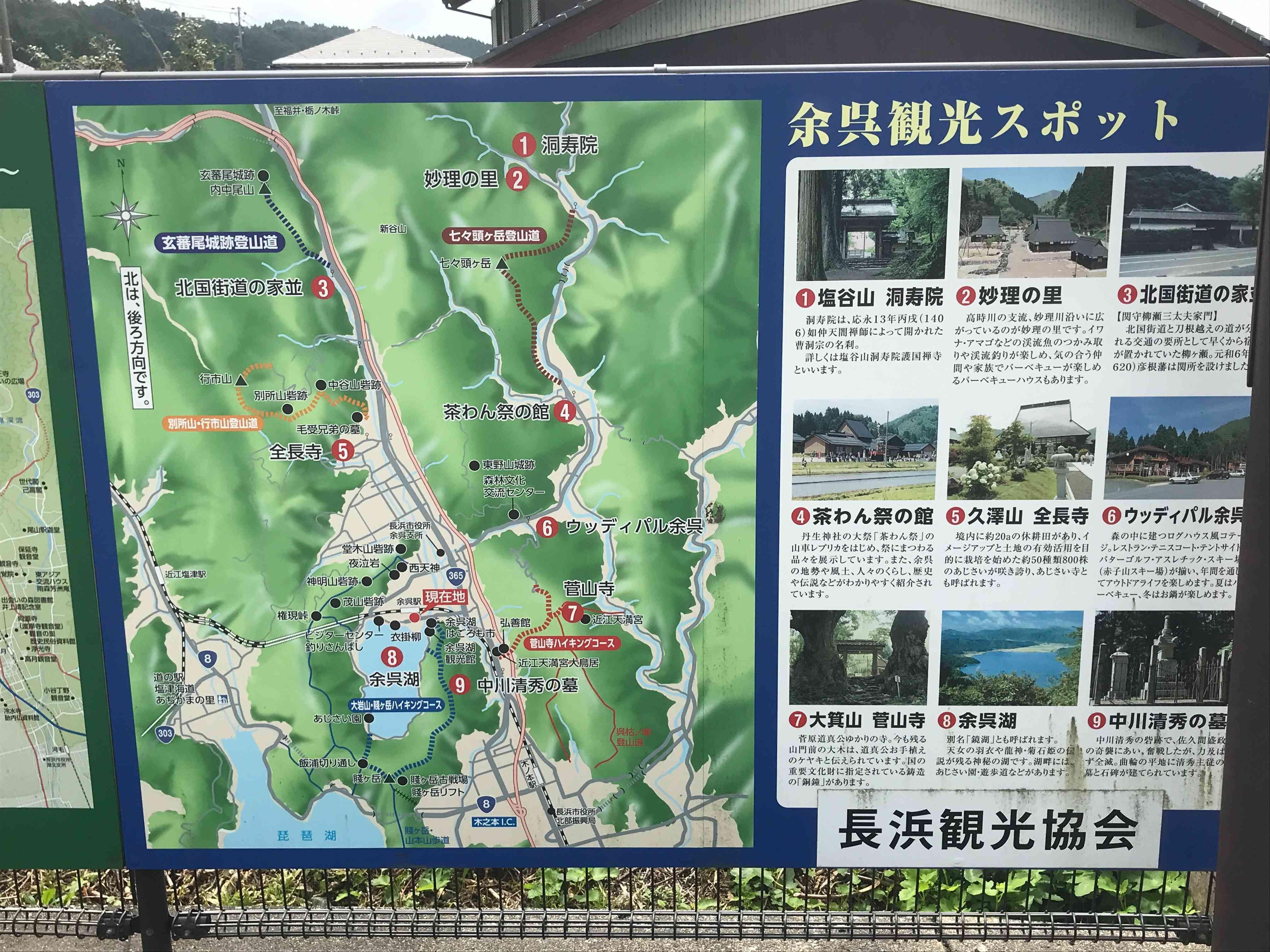 余呉湖観光スポットマップ