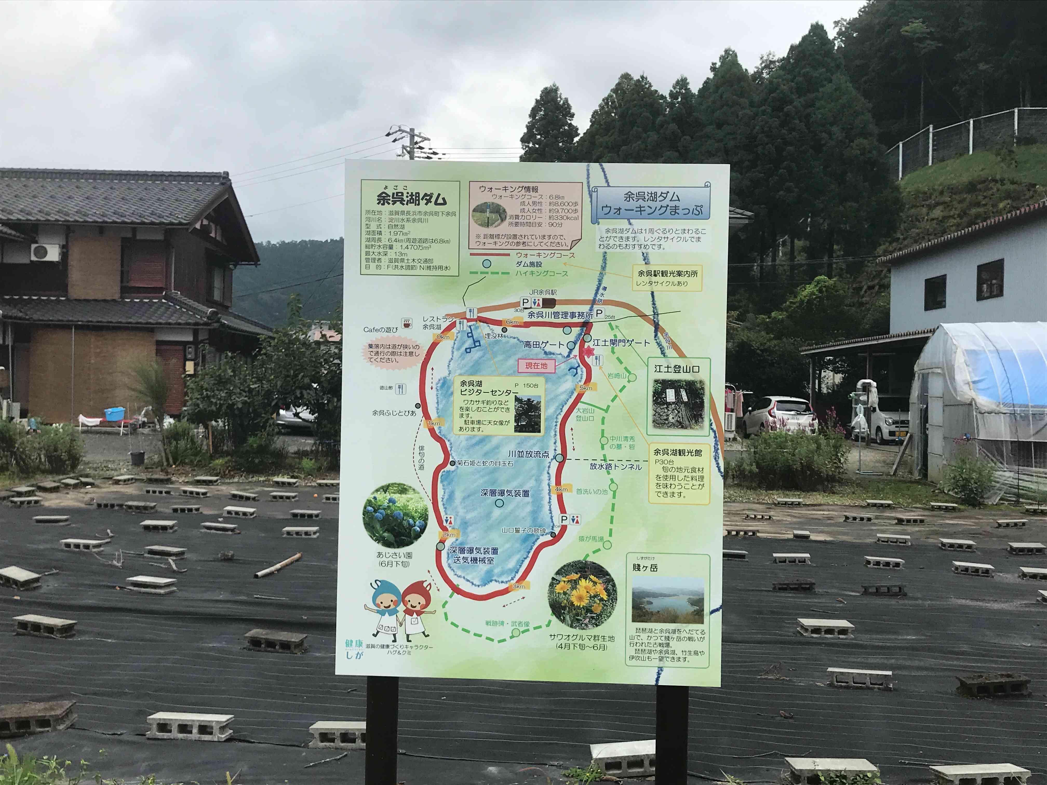 余呉湖観光マップ看板