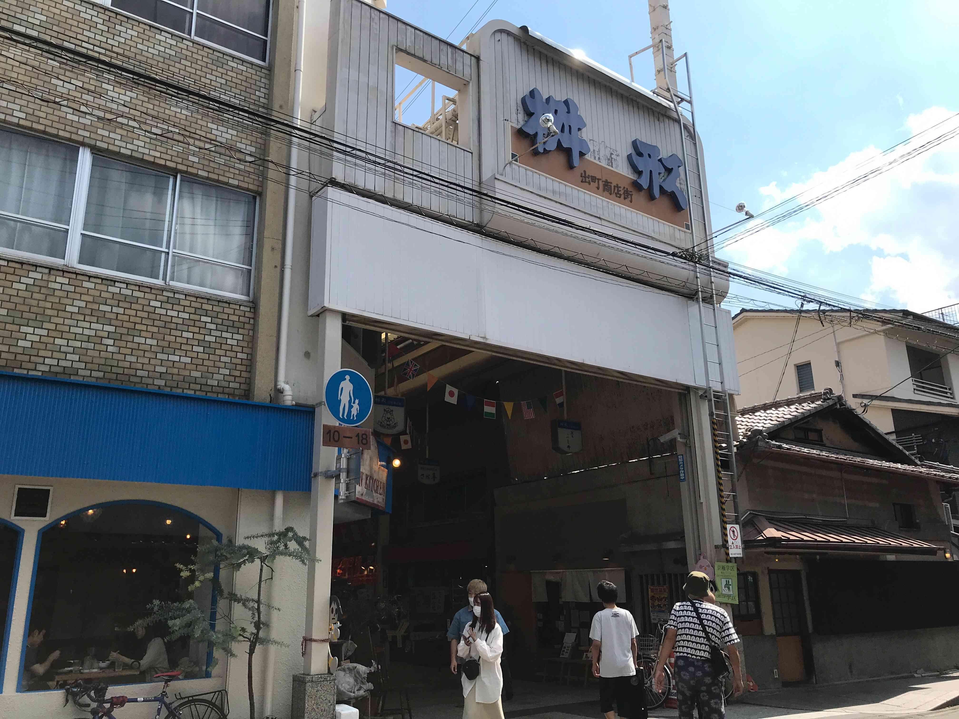 出町桝形商店街 寺町側入り口