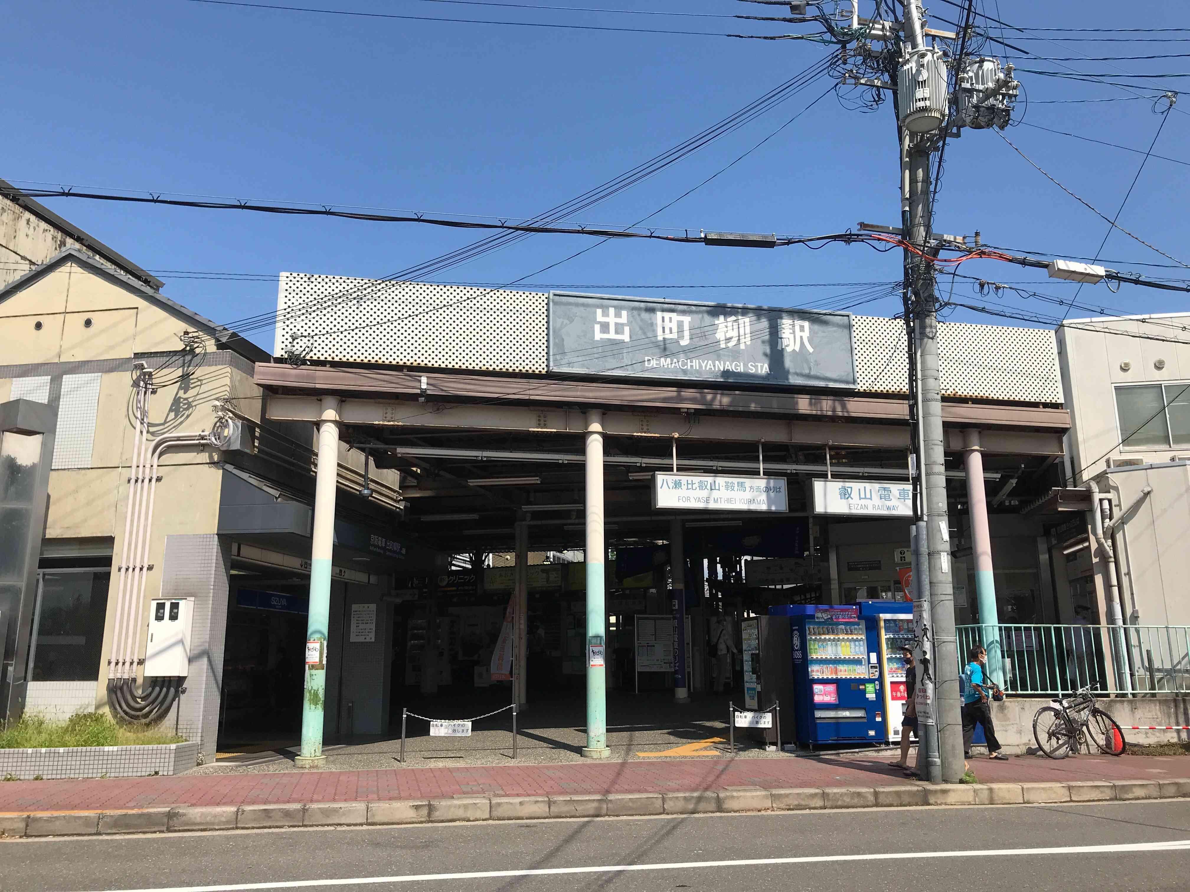 叡電 出町柳駅