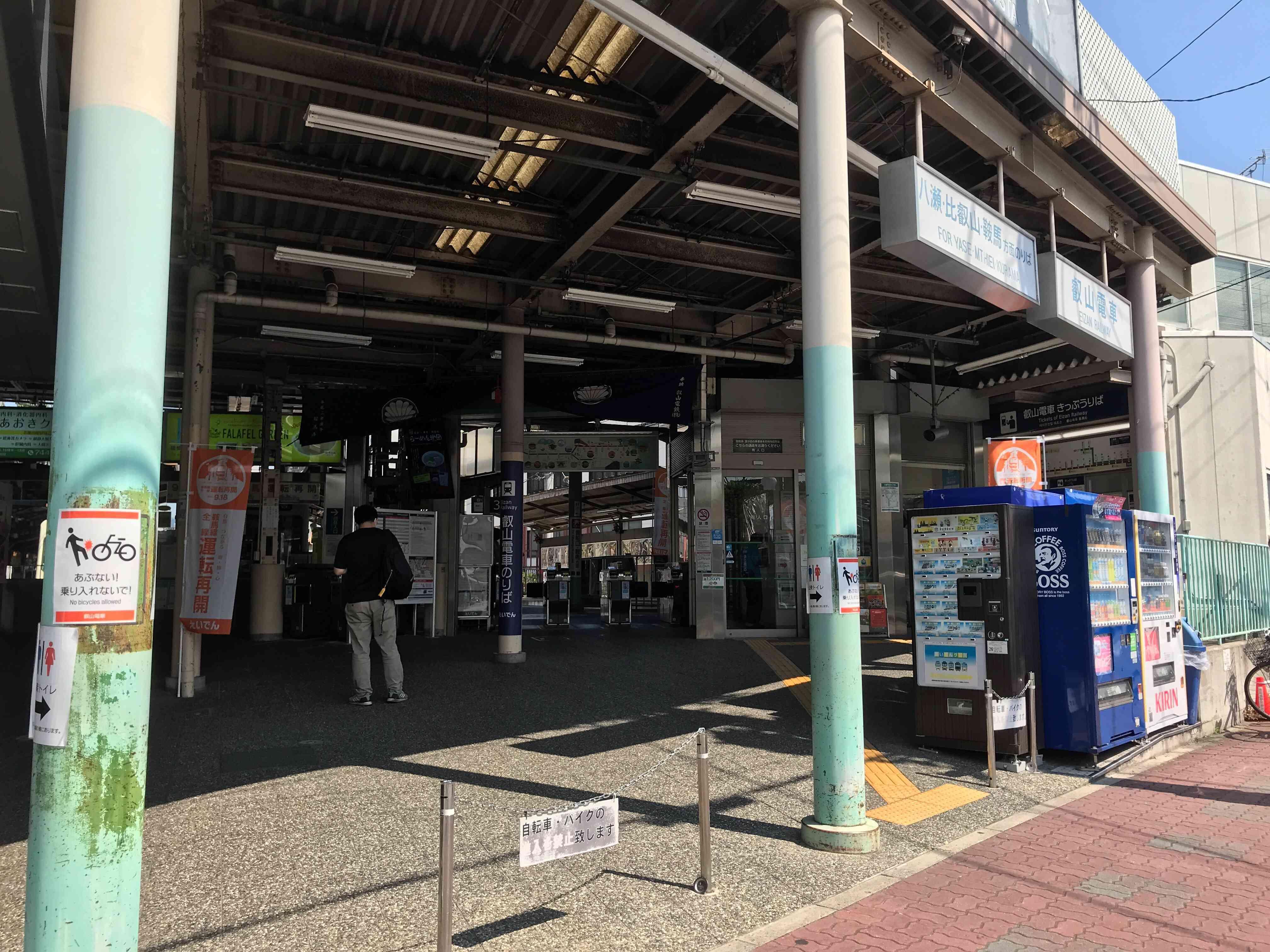 叡電出町柳駅
