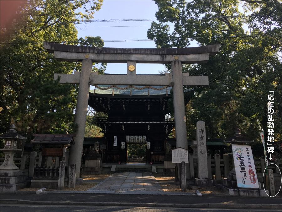 応仁の乱勃発地(上御霊神社)