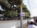 かすみがうらマラソン2010、12K地点
