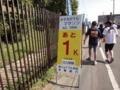 かすみがうらマラソン2010、あと1K地点