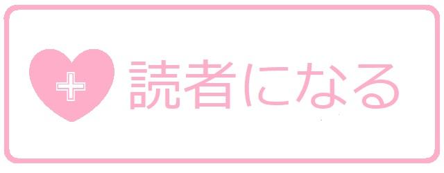 f:id:m421miyako:20190804151249j:plain