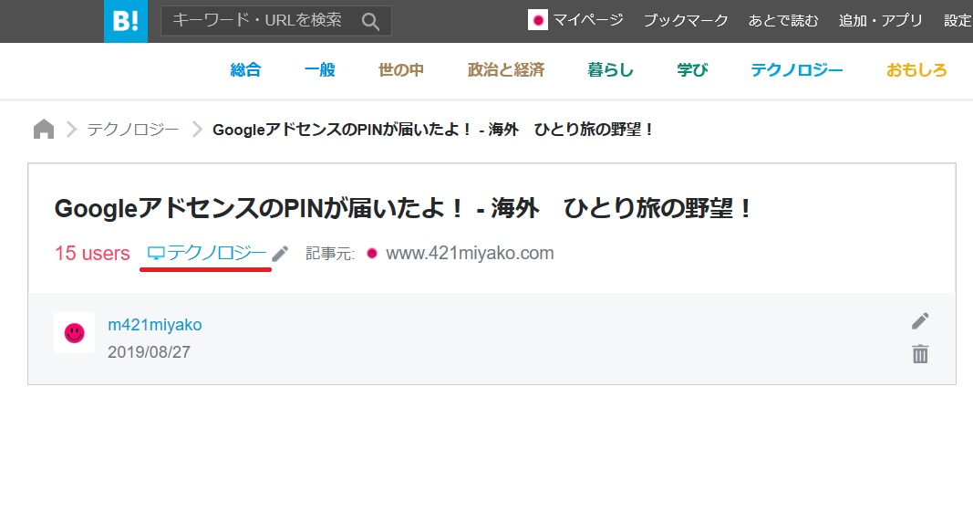 f:id:m421miyako:20190828202000j:plain