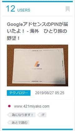 f:id:m421miyako:20190828203017j:plain