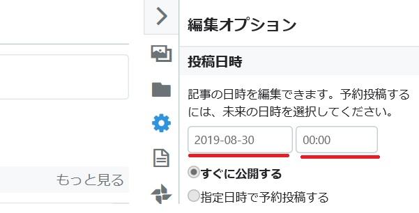 f:id:m421miyako:20190830205346j:plain