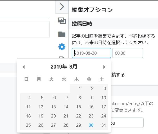 f:id:m421miyako:20190830205530j:plain