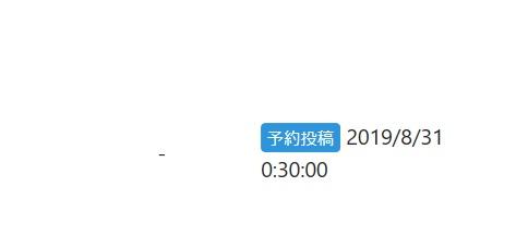 f:id:m421miyako:20190830210957j:plain