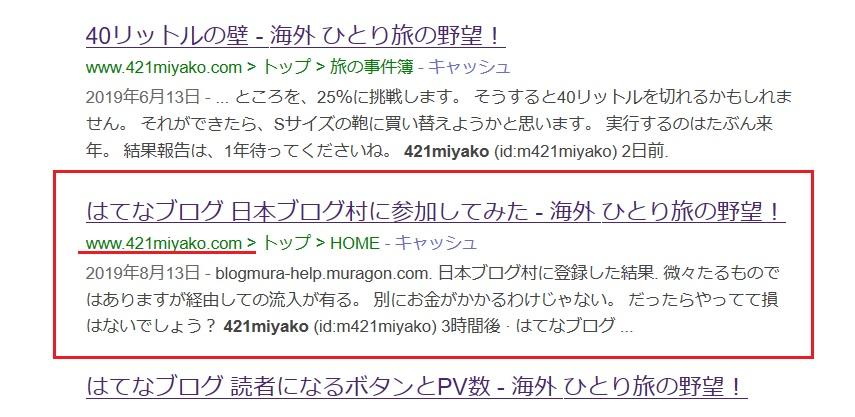 f:id:m421miyako:20190914140243j:plain