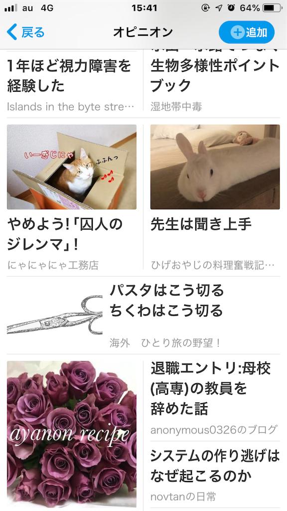 f:id:m421miyako:20200411175348p:image