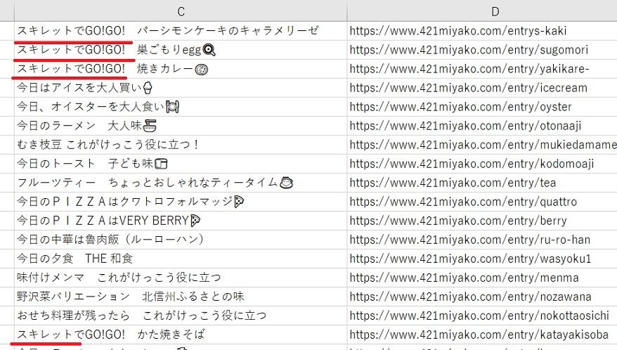 f:id:m421miyako:20200524165923j:plain