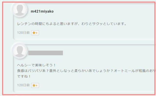 f:id:m421miyako:20210124201638j:plain