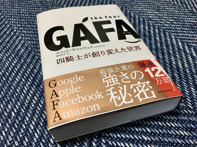 book-of-gafa