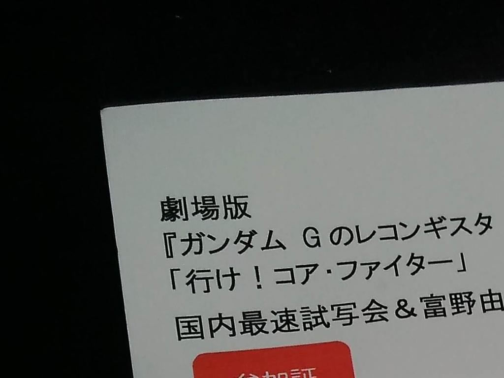 f:id:m_atsushi:20190808190730j:plain