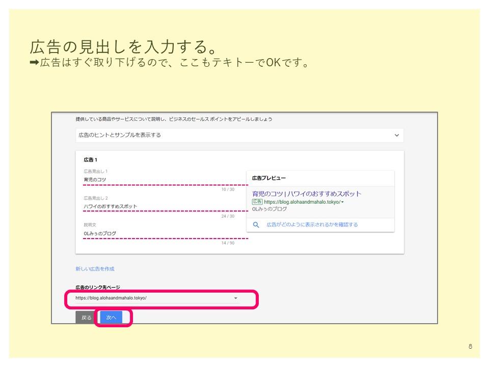 キーワードプランナー 利用方法 使用方法 設定方法 SEO対策 ブログ