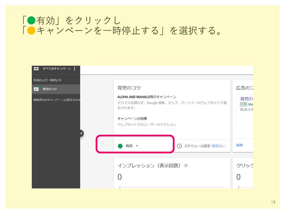 キーワードプランナー 利用方法 使用方法 設定方法 SEO対策 ブログ google