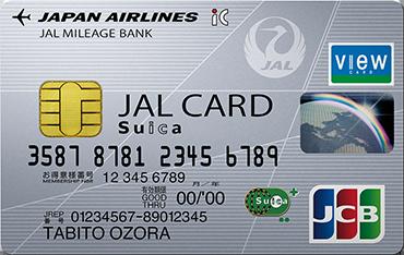 JAL マイル クレジットカード おススメ