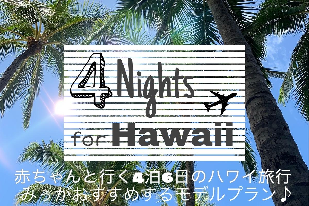 ハワイ 子連れ 赤ちゃん連れ 旅行 ワイキキ 人気 おすすめ 体験談