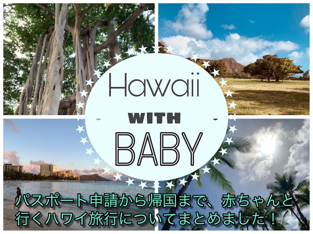 赤ちゃんとハワイ 赤ちゃん連れハワイ ハワイ旅行 子連れ 荷物 飛行機 機内の過ごし方