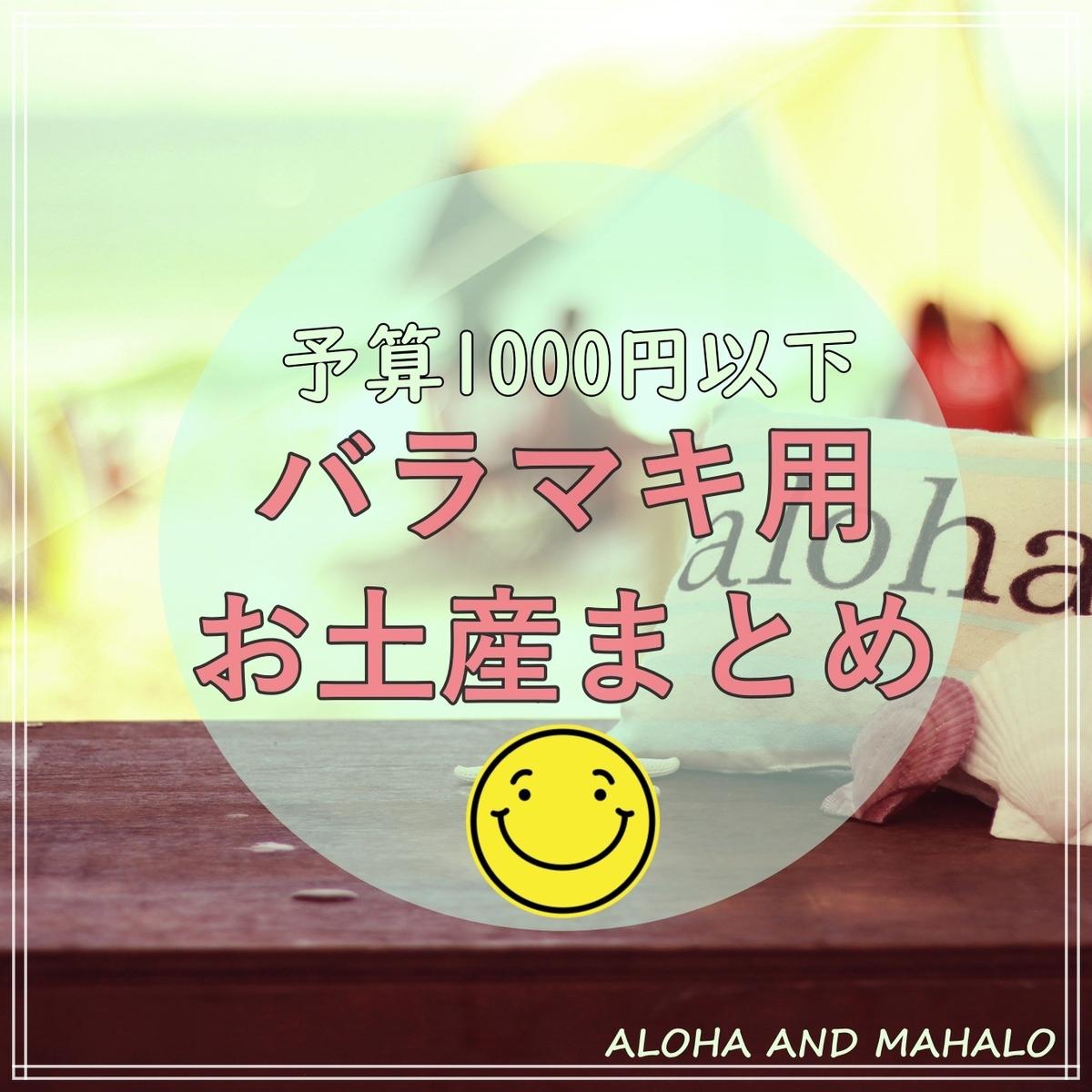ハワイ お土産 オススメ 1000円以下 10ドル以下 コスパ 可愛い おしゃれ