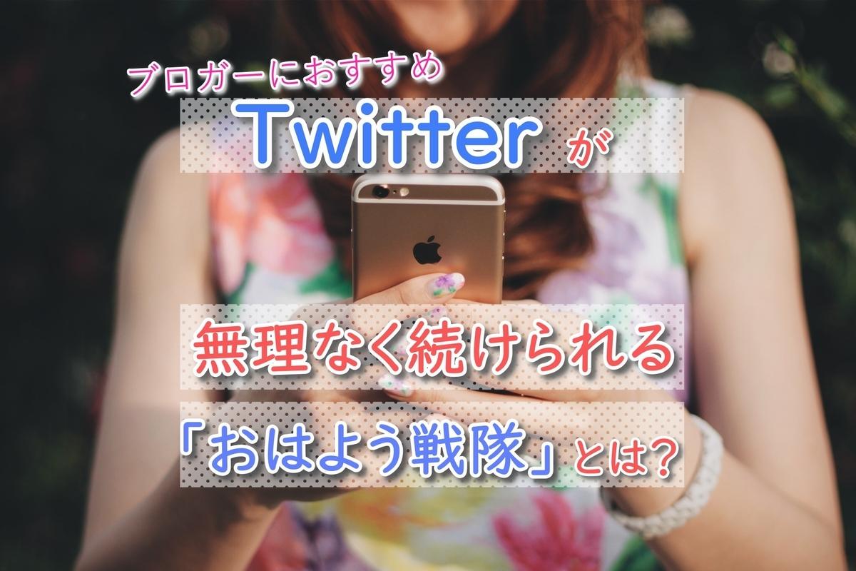 ブログ運営 SNS活用 Twitter 続かない めんどくさい ツイッター インスタ