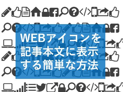 はてなブログ WEBアイコン 表示 コピペ コピー ソース