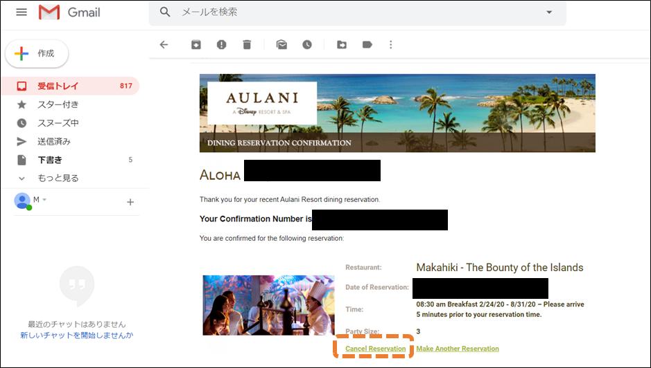 アウラニ レストラン 予約の変更方法 予約のキャンセル