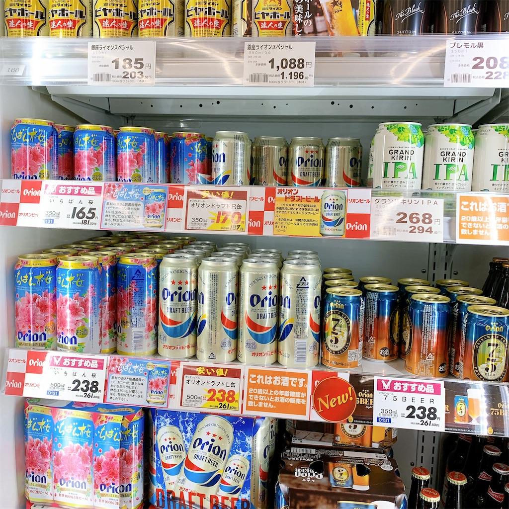 75beer オリオンビール クラフトビール 沖縄限定