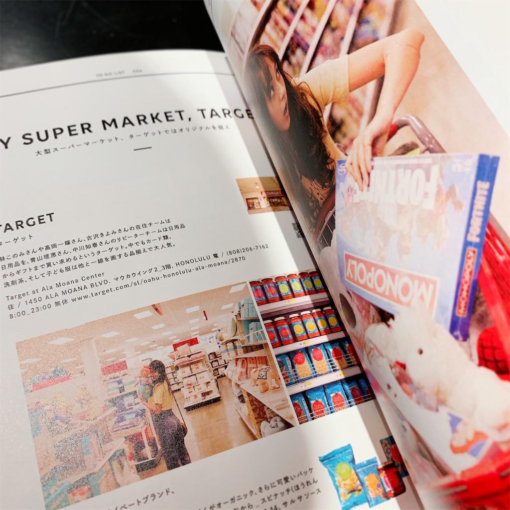 石田ニコル ハワイのガイドブック