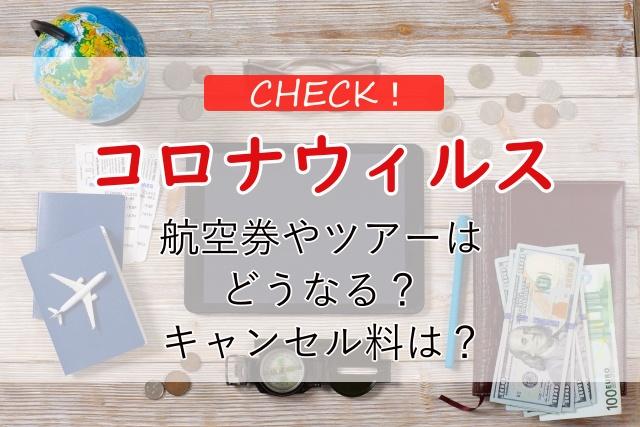 コロナウイルス 航空券 ツアー キャンセル 払戻 取消 JAL ANA JTB ハワイ