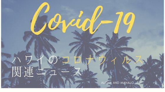 ハワイ コロナウィルス 最新情報 まとめ 感染者数 オアフ島