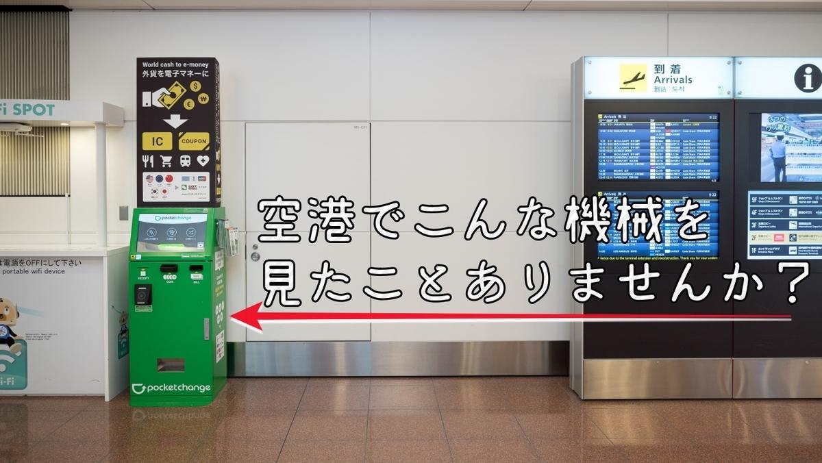 ポイ活 海外旅行 外貨を 両替 電子マネー 日本円 ドル