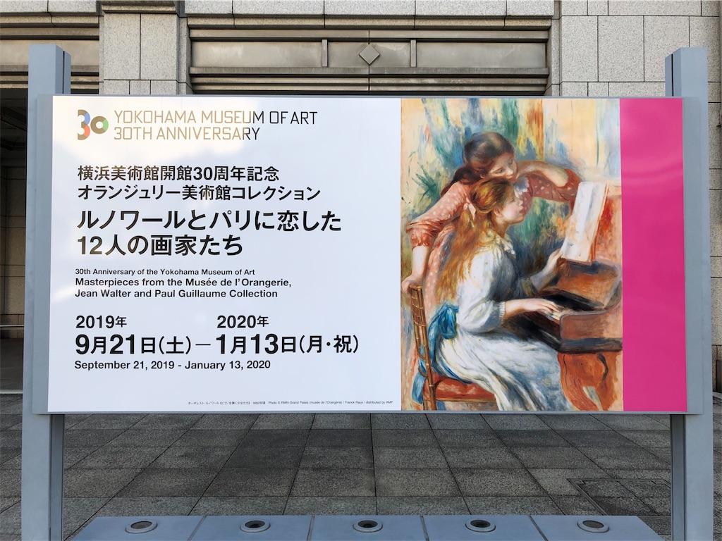 横浜 ルノワール 展