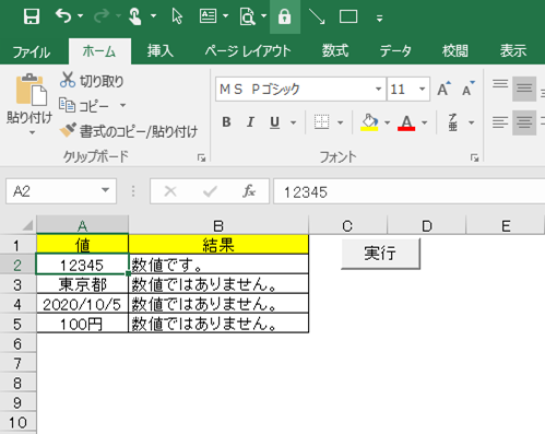 f:id:m_kbou:20201005082836p:plain