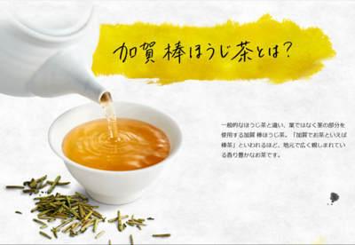 加賀棒ほうじ茶とは?