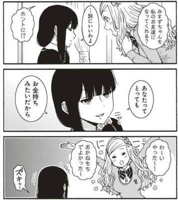 """神経の図太さ"""""""