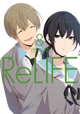 ≪ReLIFE 8巻の無料試し読み&購入はコチラヽ(○´w`○)ノ≫