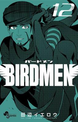 ≪BIRDMEN 12巻の無料試し読み&購入はコチラヽ(○´w`○)ノ≫